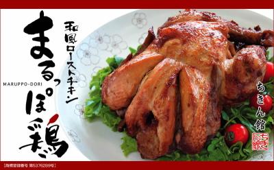 ちきん館ローストチキン