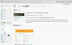 ワードプレス(WordPress)管理画面