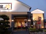 岡山県倉敷市「蔵の湯温泉」