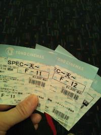 SPECチケット